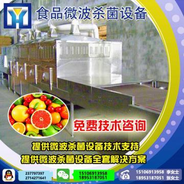 山东裕群森微波设备厂家专业供应特价葡萄干微波杀菌设备