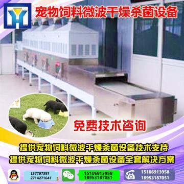 60千瓦五谷杂粮微波熟化设备 隧道式 厂家直销