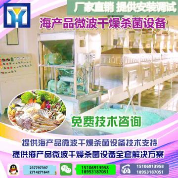 厂家直销 营养粉杀菌设备|连续式营养粉微波杀菌设备|食品杀菌机