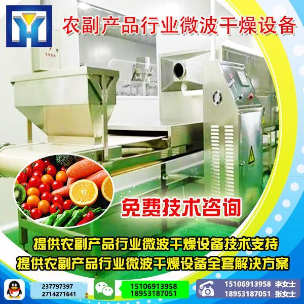 杂粮微波烘烤熟化设备 厂家直销烘烤设备 大豆烘烤熟化机械 #2 image
