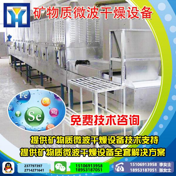 供应营养粉微波干燥设备|微波连续式营养粉干燥设备|营养粉干燥 #1 image