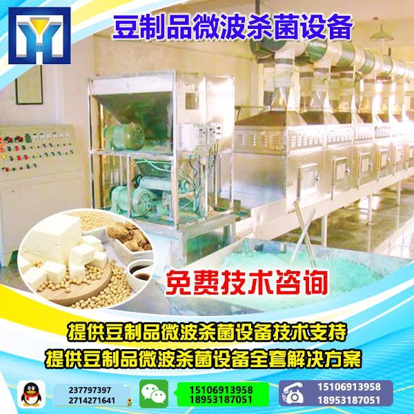 供应营养粉微波干燥设备|微波连续式营养粉干燥设备|营养粉干燥 #2 image