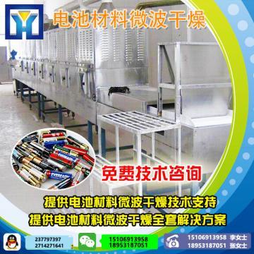 甜菜碱微波干燥设备|微波干燥设备干燥甜菜碱|节能环保微波干燥设