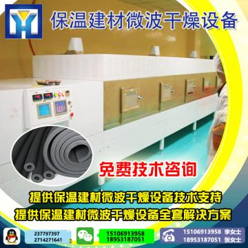 88kw微波猪皮膨化设备厂家   微波设备厂家