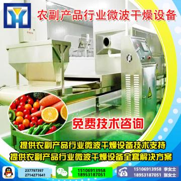GMP中药饮片微波烘干设备 药粉微波干燥杀菌设备 中药材干燥设备