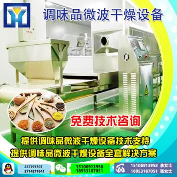 隧道式低温杂粮烘培设备   五谷杂粮微波低温烘培熟化一体机