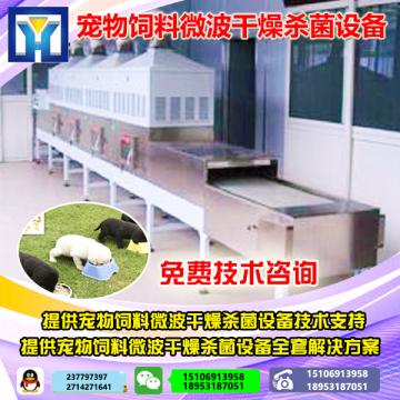 l连续式蚕茧微波烘干机 隧道式微波干燥设备 微波干燥杀菌设备
