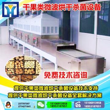 定制化工原料微波干燥设备|微波化工原料干燥机|化工原料干燥设备