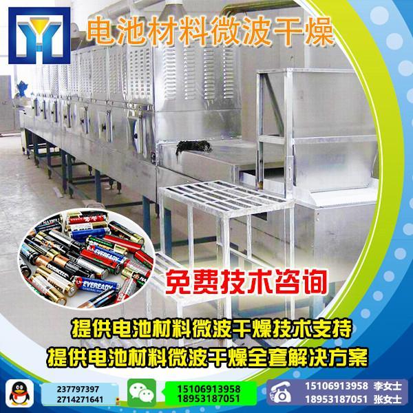 厂家直销 水产微波解冻设备|连续式微波水产解冻设备|连续解冻机 #1 image