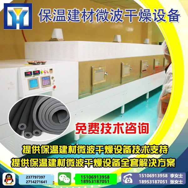 化工干燥 HN60KWSL化工原料微波干燥设备 环保干燥设备 节能高效 #2 image