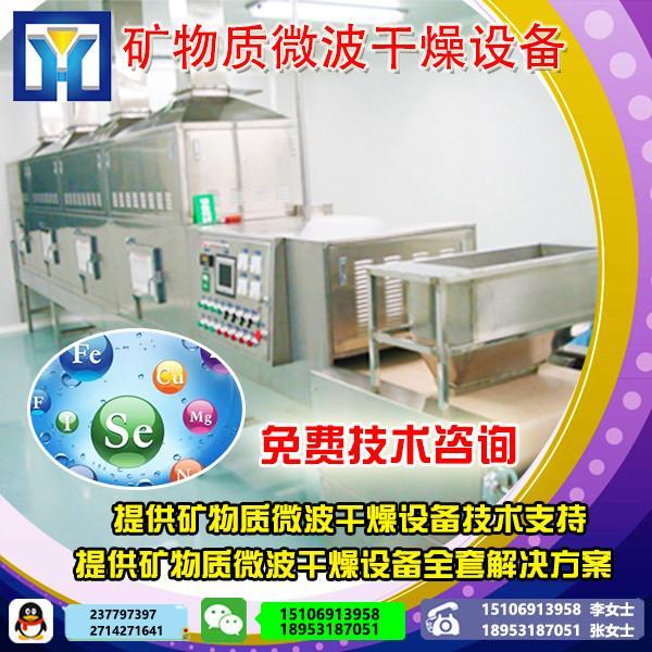 山东微波烘干机生产厂家|特卖节能环保型微波烘干机|质量上乘 #2 image