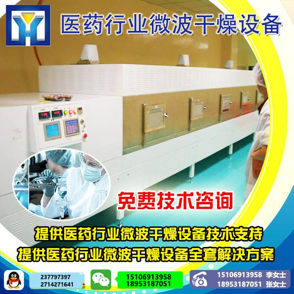 猪头肉脱脂杀菌设备  猪蹄微波脱脂设备生产厂家山东裕群森 #1 image