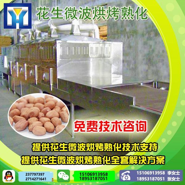 榨菜丝微波杀菌设备、小食品微波杀菌设备、微波设备生产厂家 #2 image