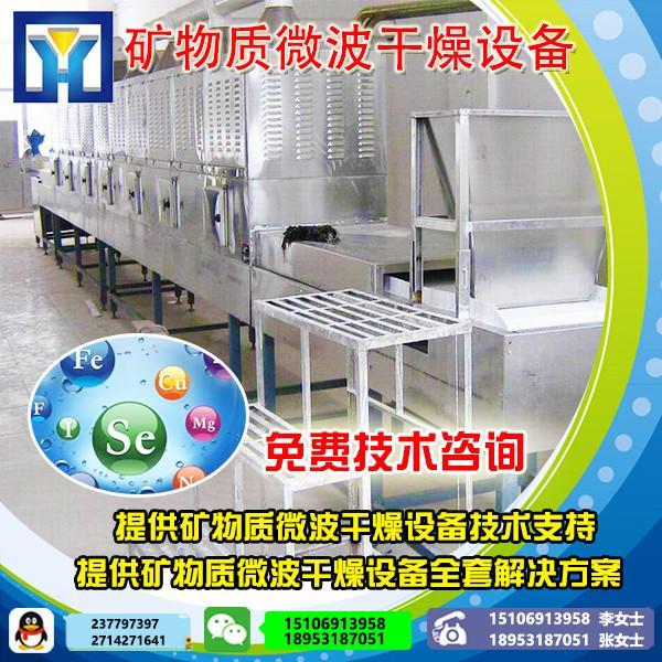 厂家直销 水产微波解冻设备|连续式微波水产解冻设备|连续解冻机 #4 image