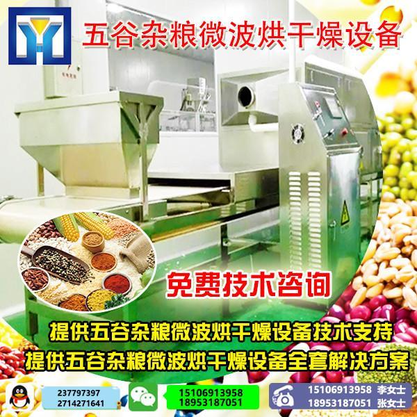 济南微波茶叶机   环保型茶叶杀青设备  省人工 #2 image