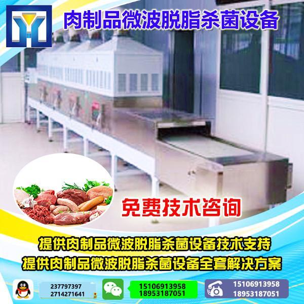 专业生产各种规格的微波杀菌设备 肉制品微波杀菌设备厂家 #1 image