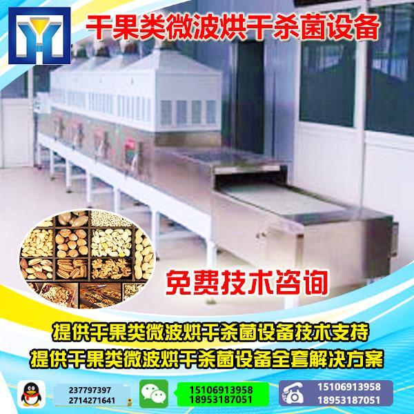 厂家推荐微波设备优质提供商|隧道式微波设备|食品工业微波设备 #4 image